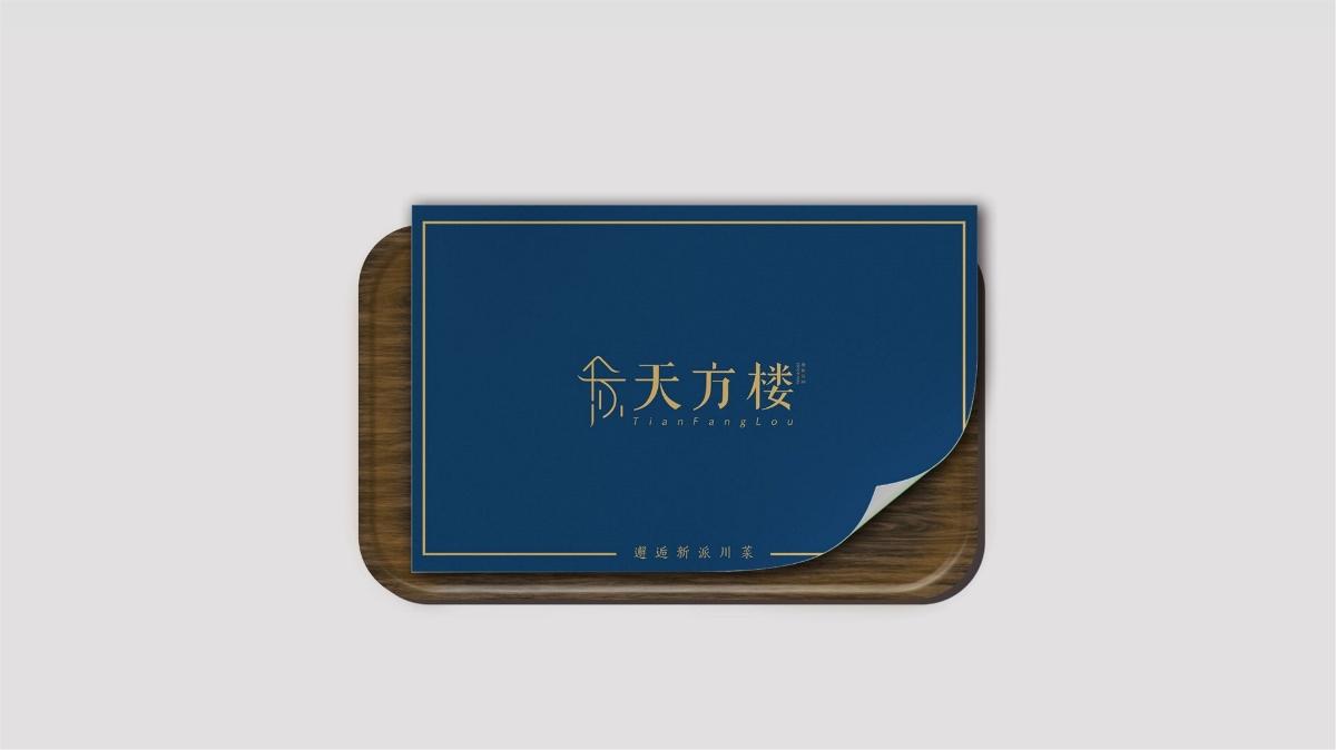 天方楼新派川菜   餐饮品牌全案设计