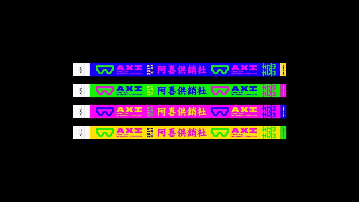 阿喜供销社AXISMC-品牌VI设计