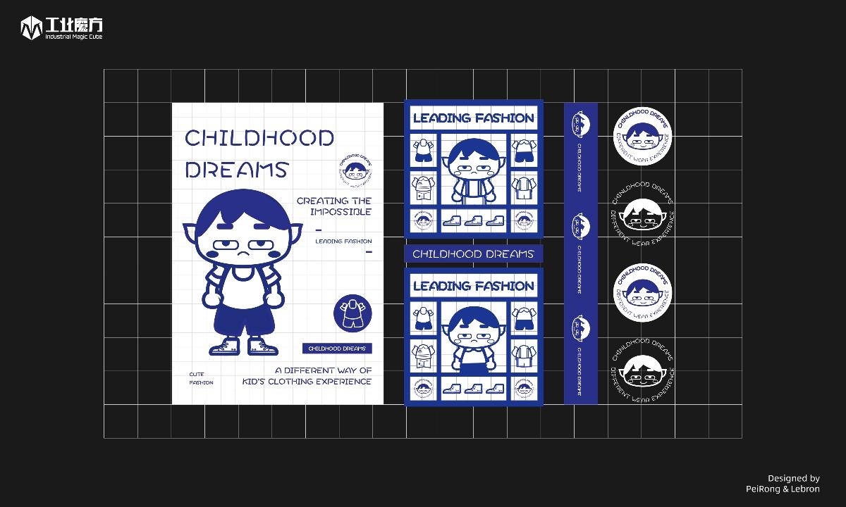 童装品牌设计如何匹配消费者心理/&工业魔方设计-灼华