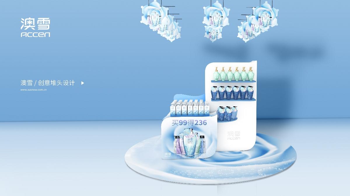 澳雪 | 品牌形象升级