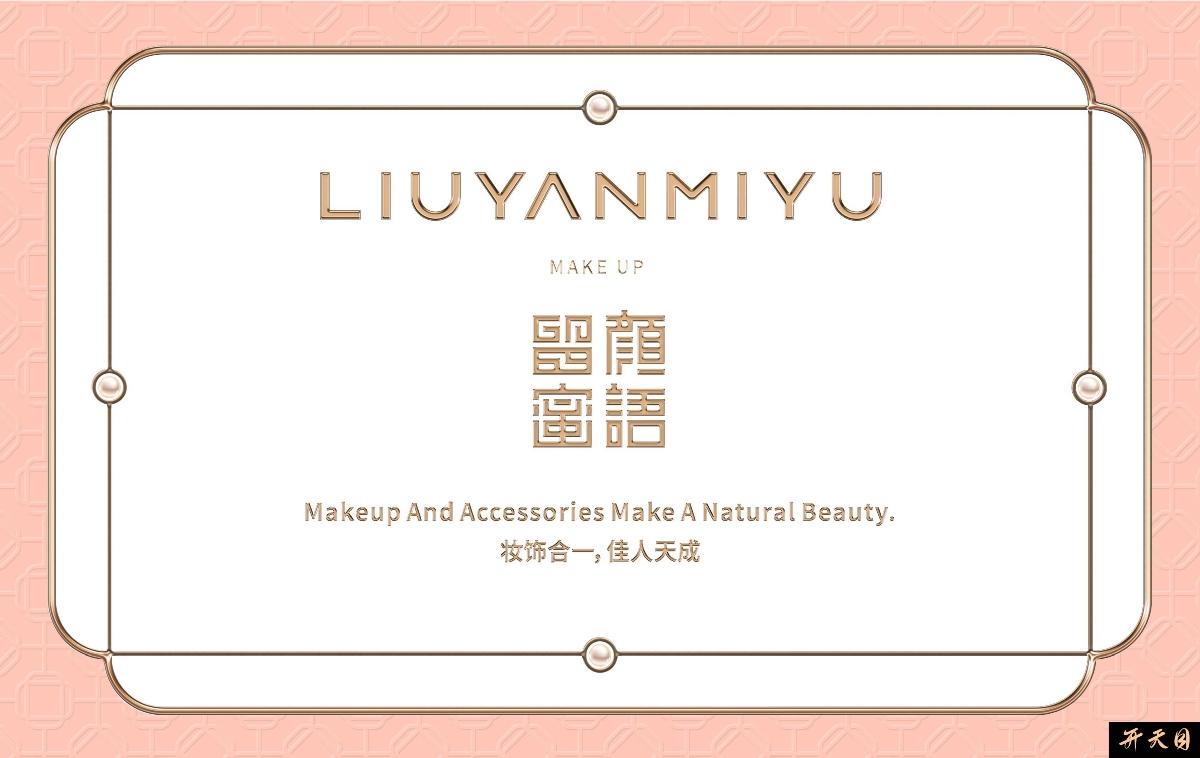 中国风化妆品国潮品牌策划设计