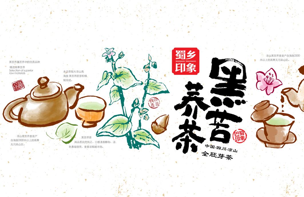 火麒麟作品  丨蜀乡印象苦荞茶