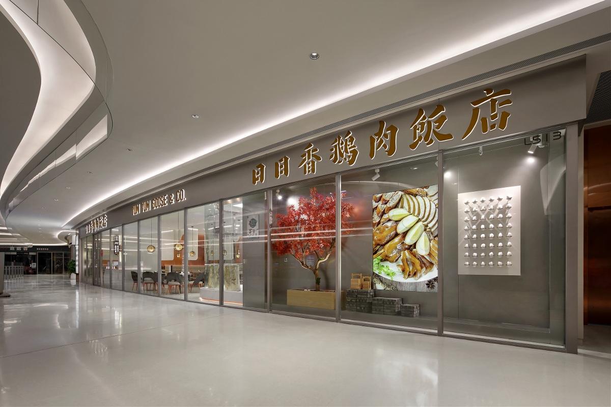 餐饮设计【艺鼎设计·新作】日日香鹅肉饭店餐厅设计,潮汕和潮流,潮上潮!