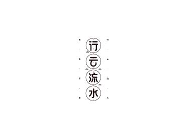 歌曲字体设计