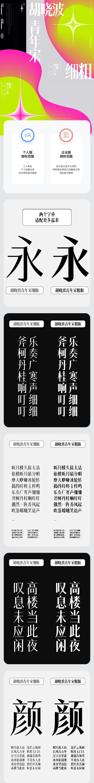 胡晓波青年宋体 粗/细字