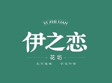 伊之恋花坊VI案例