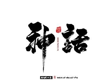 中国风手写字