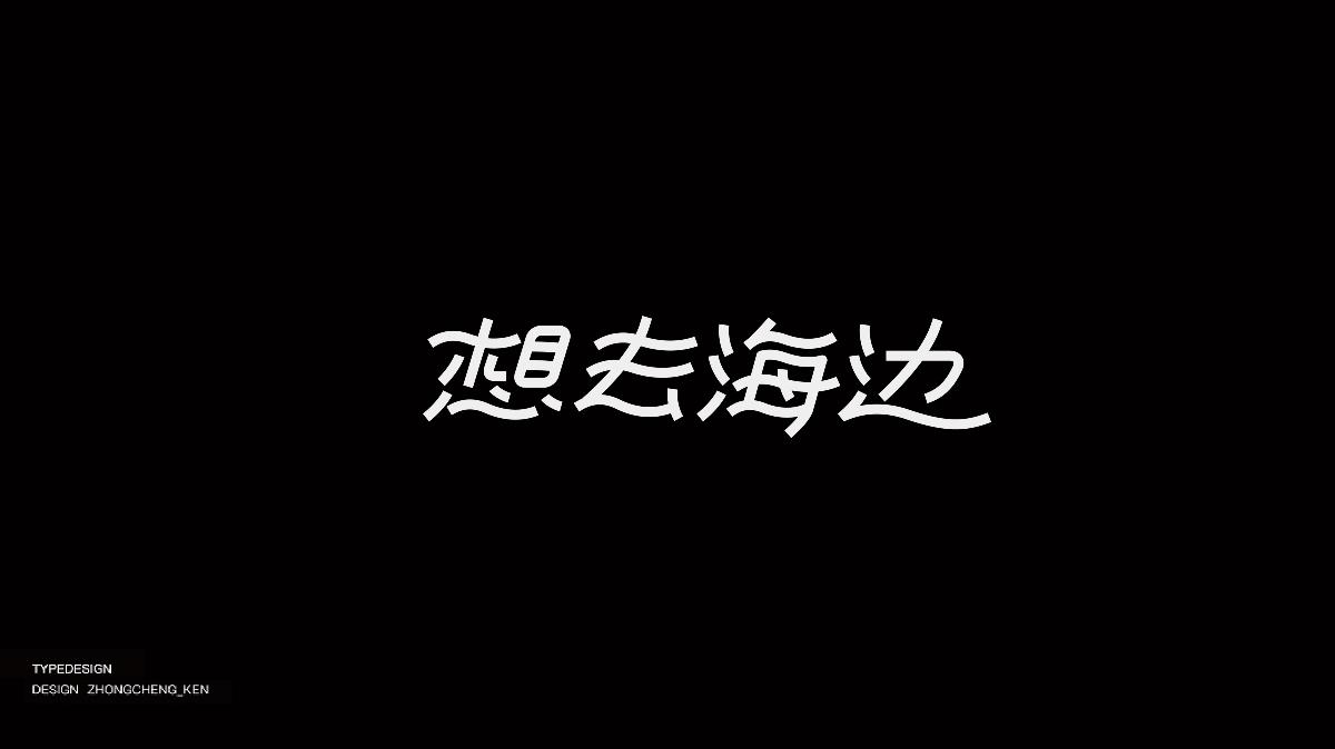 Typeface | 字体设计 壹贰