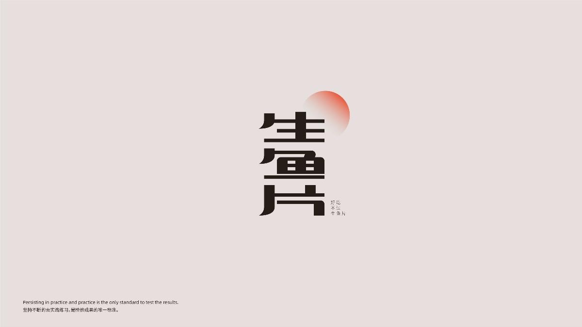 Typeface /10月字体