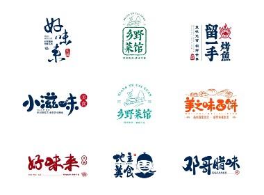 品牌字体设计 五