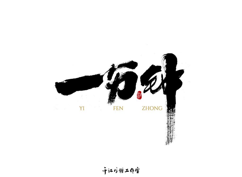 千江字体设计作品集(四十五)