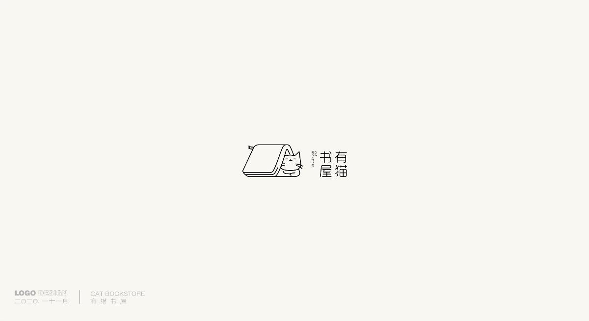 标志设计 - 2020. 11
