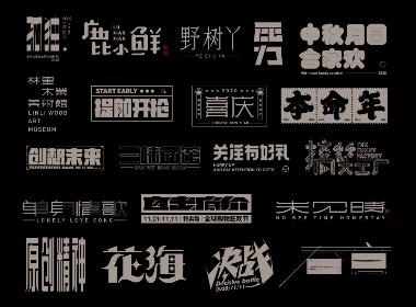 2020-字體小結