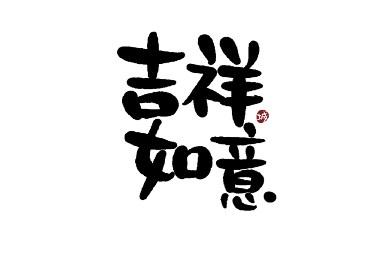 手写字体四字吉祥成语