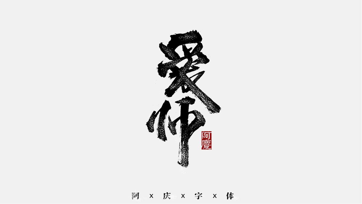 阿庆手书 字迹 2020.11