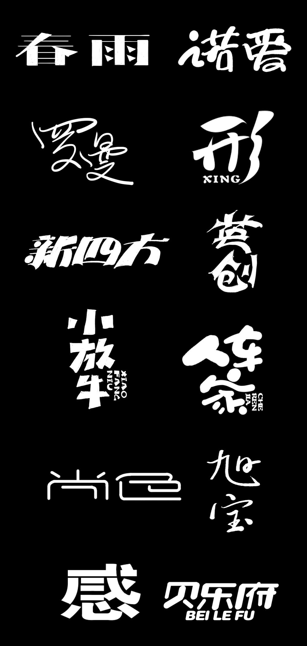 雨田字设(15)
