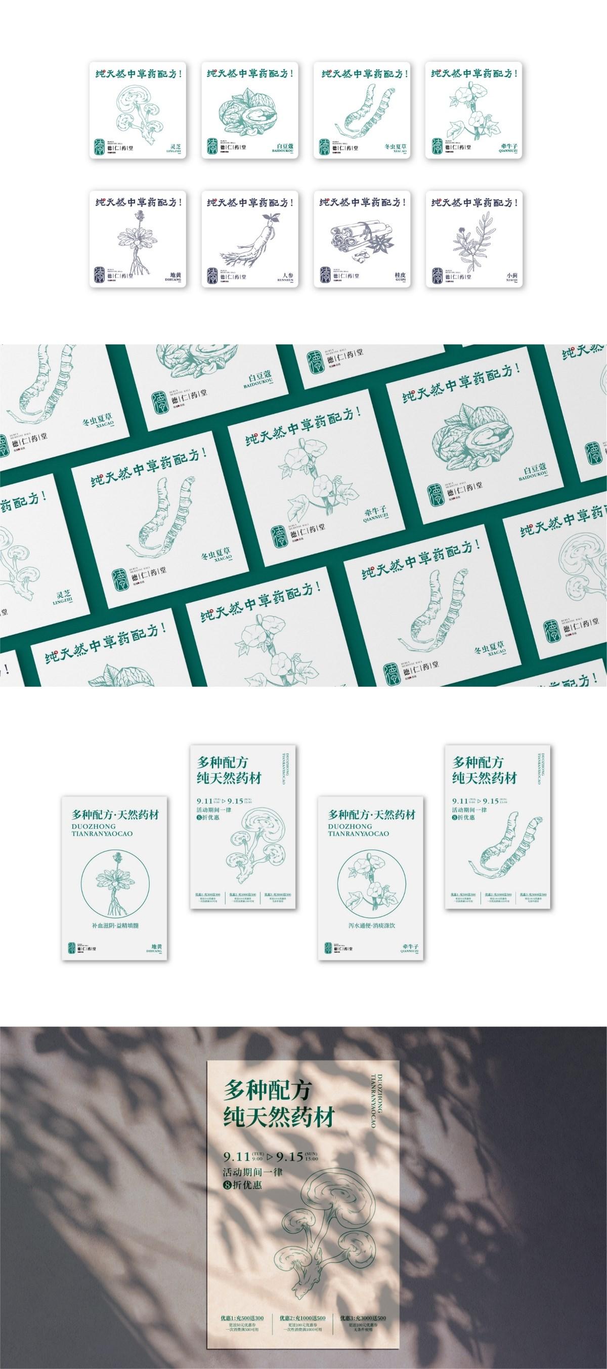 德仁药堂:品牌提案