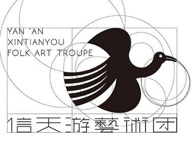 信天游艺术团