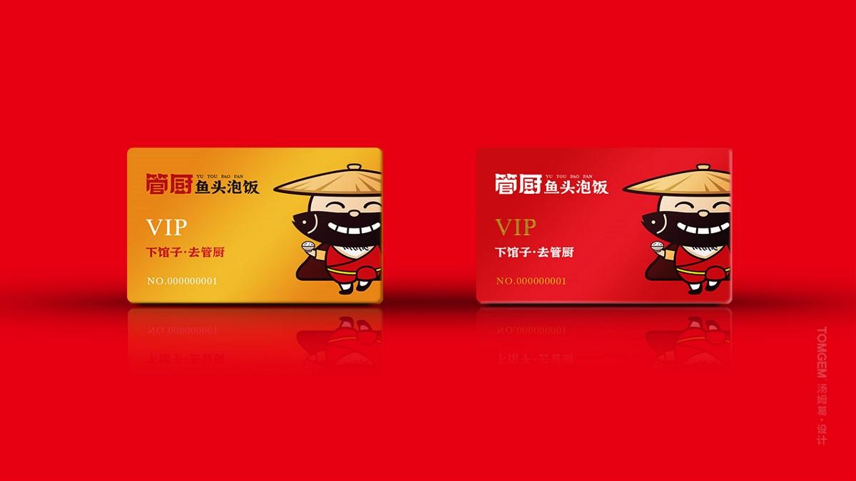 食品/冻品/餐饮品牌VIS设计----盐城汤姆葛品牌VIS全案策划&设计
