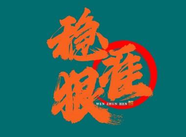 蒲尧字迹【字由字在06弹】