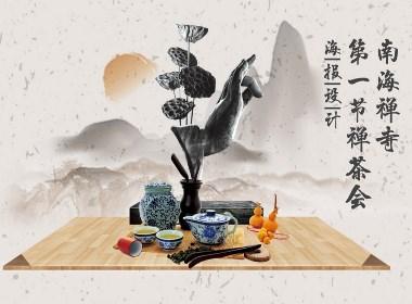 南海禅寺茶会海报