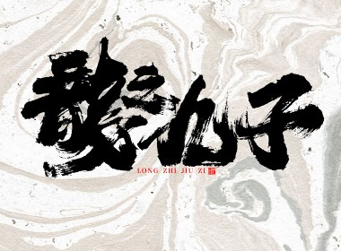 蒲尧字迹【字由字在05弹】