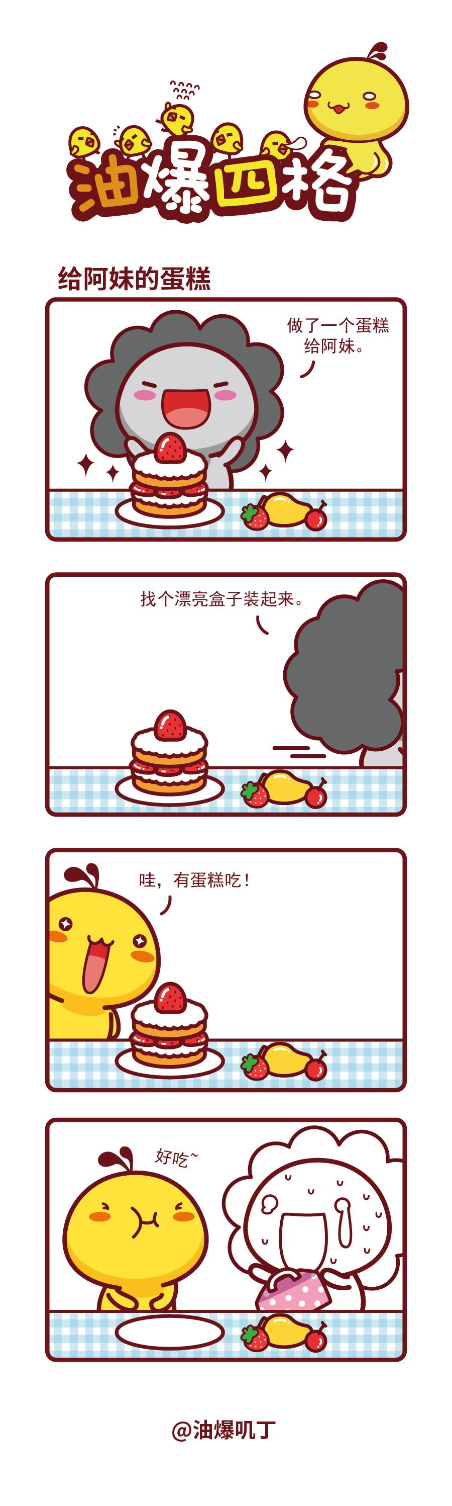油爆叽丁漫画11月