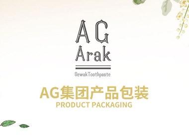 AG日化品包装