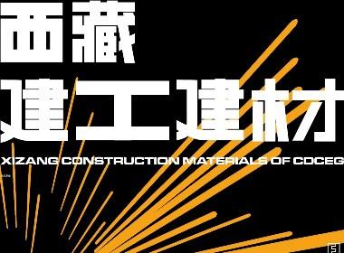 西藏建工建材