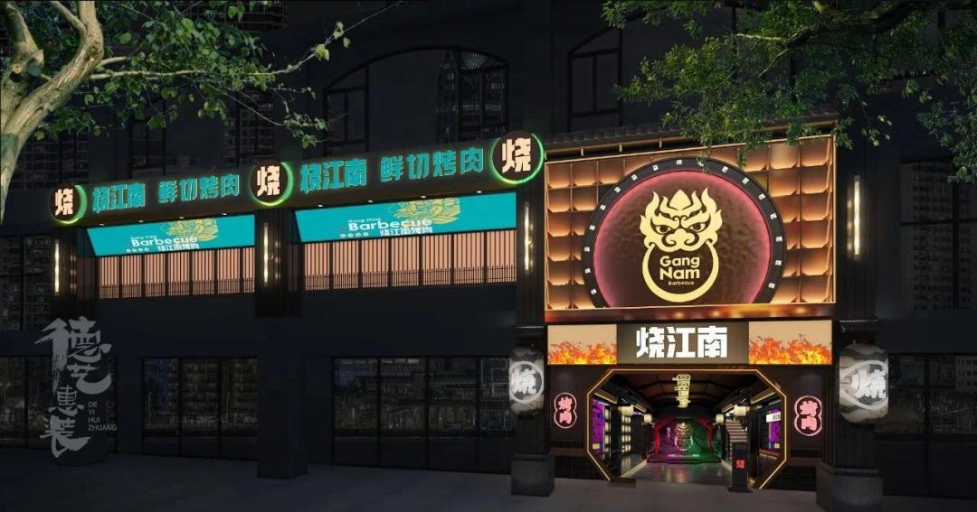 餐饮空间设计 烧江南烤肉