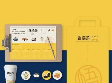 食悟系品牌设计  餐饮品牌  轻食餐厅