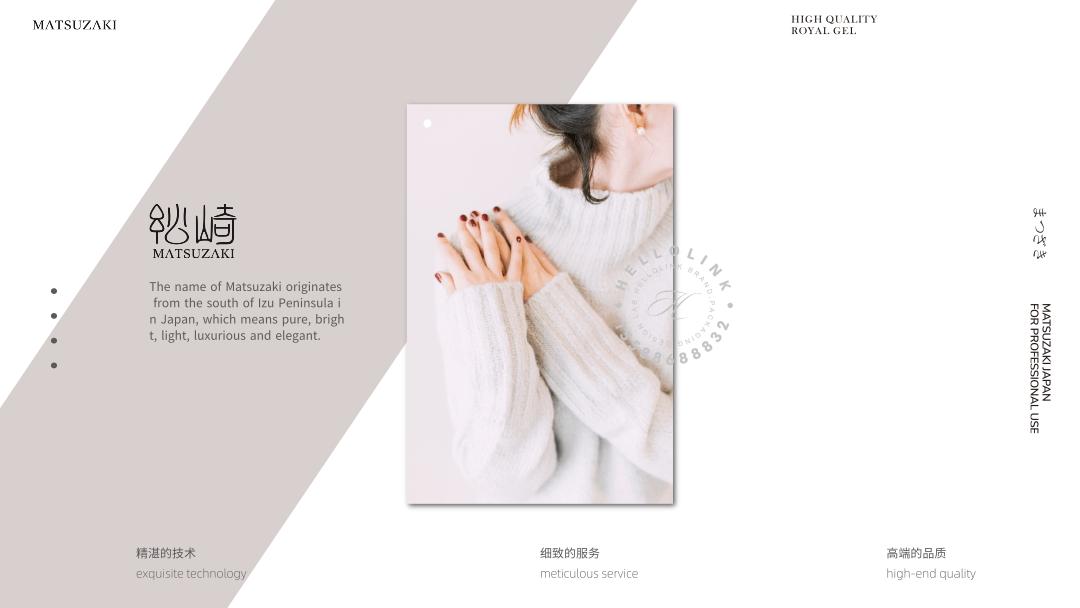 松崎×Hellolink | 美甲美业彩妆品牌产品全套包装设计