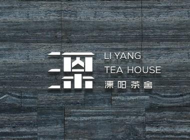 溧阳茶舍文创品牌设计