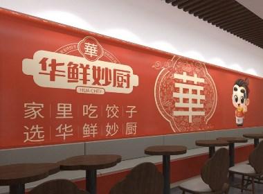 华鲜小厨饺子—徐桂亮品牌设计