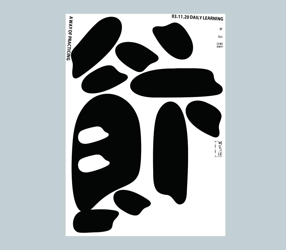 漢字境/一字禪《十一月冥思》