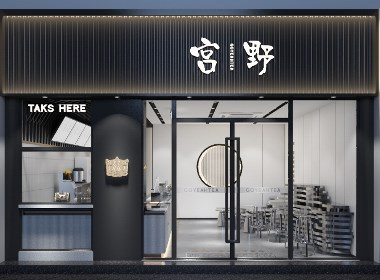宫野国潮茶饮品牌视觉形象设计