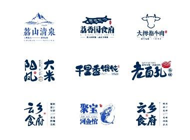 品牌字体设计 六
