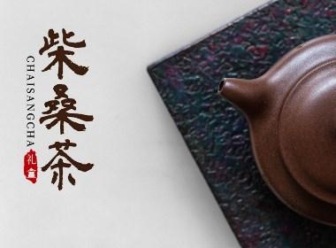 柴桑茶包装设计
