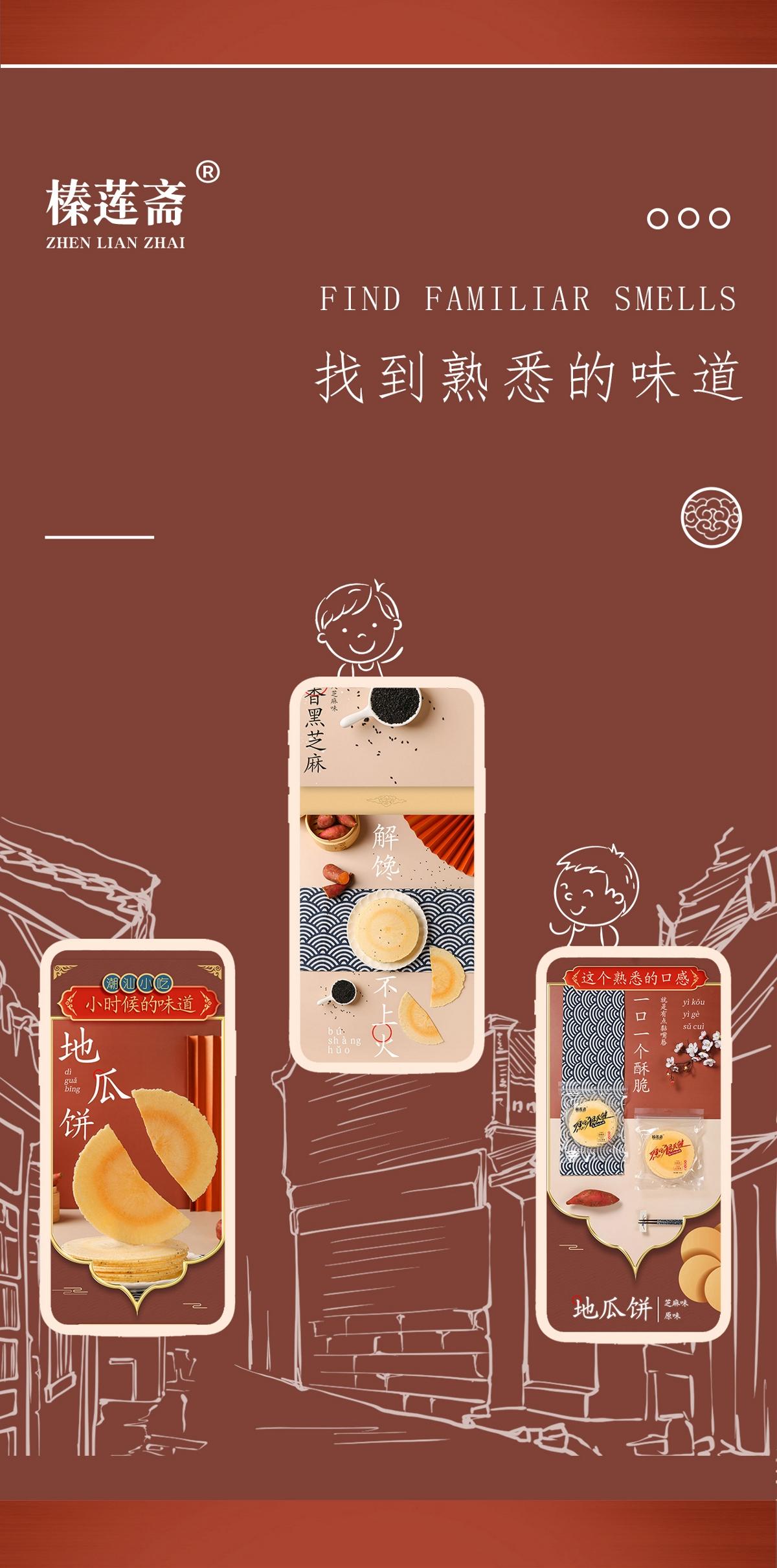 地瓜饼 电商视觉x榛莲斋x撩我视觉