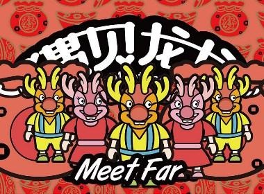 插画×《遇见龙龙》IP卡通人物/形象吉祥物设计/IP文创设计/卡通logo设计/品牌ip设计