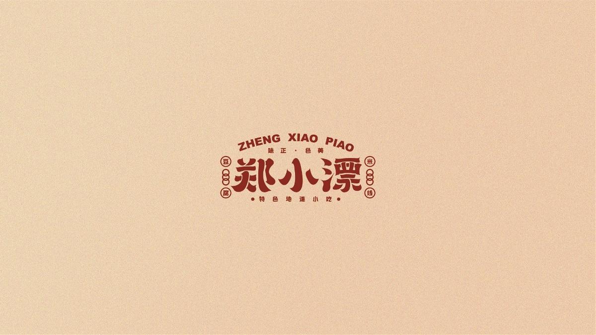 郑小漂#豆腐米线# 国潮餐饮 腔调出品