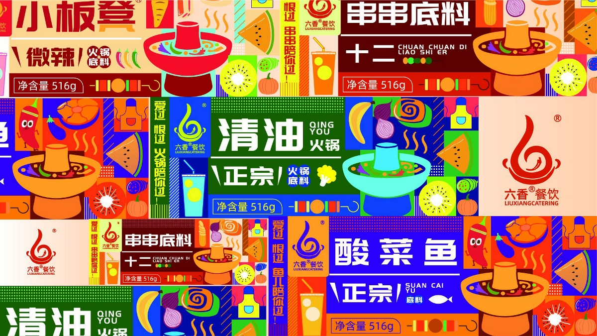象鸟品牌×六香餐饮火锅底料×包装设计