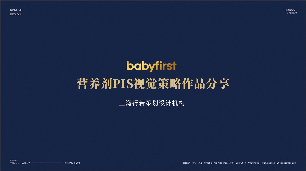 Babyfirst母婴营养剂产品系列