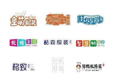 品牌字体设计 七