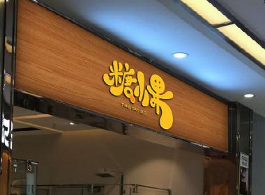 甜品店面创意设计