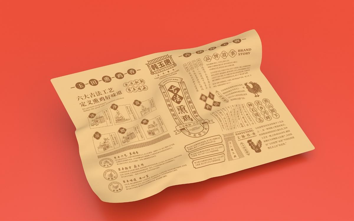 韩玉唐-熏鸡品牌包装设计-烧鸡包装设计|衡水瑞智博诚品牌设计