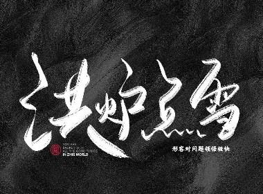 【筱赫手写字体】手写杂记(1)