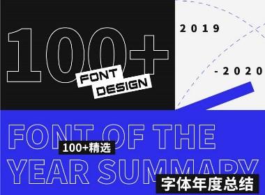 字体年度总结2020