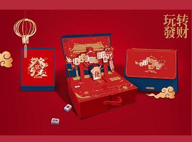 【方森园】新年礼盒包装设计——《玩转发财》