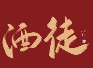手写字体【酒徒】